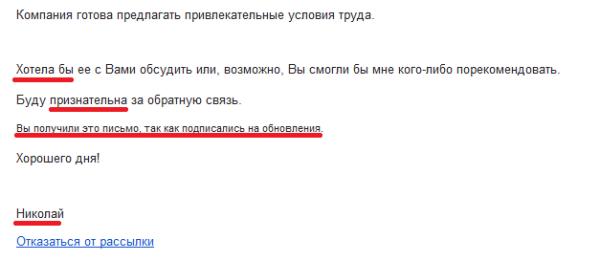 Ну, Николай, ну транссексуал! Умеет предложение о работе сделать!