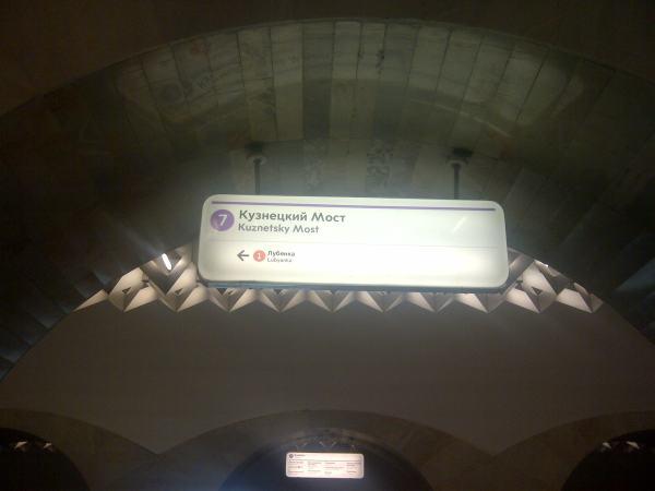 Новая навигация в московском метро